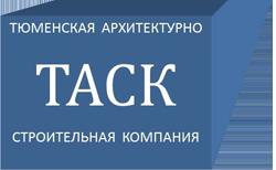 Тюменская Архитектурно-Строительная Компания ТАСК